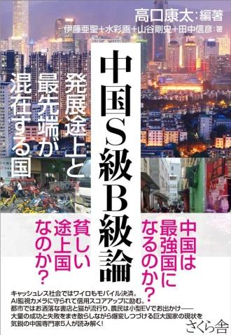 sb_china